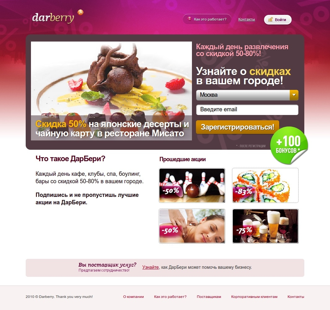 Darberry interface